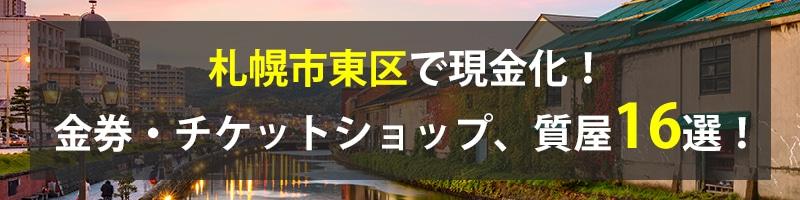 札幌市東区で現金化!札幌市東区の金券・チケットショップ、質屋16選!