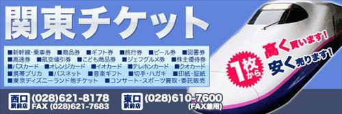 関東チケット 宇都宮西口店