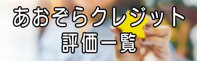 あおぞらクレジットの評価一覧(^^)/