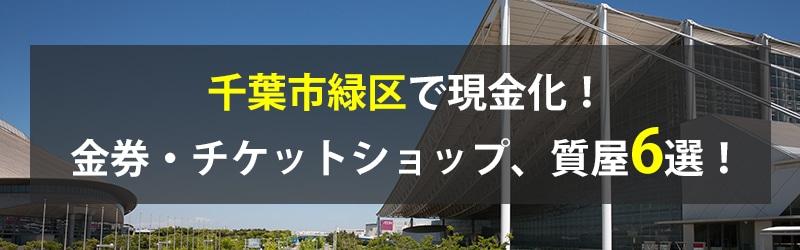 千葉市緑区で現金化!千葉市緑区の金券・チケットショップ、質屋6選!