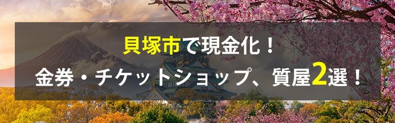 貝塚市で現金化!貝塚市の金券・チケットショップ、質屋2選!