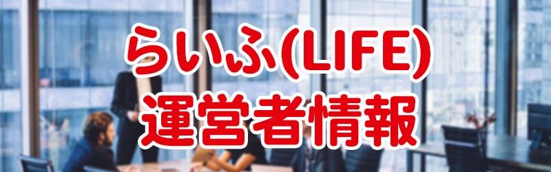らいふ(LIFE)の運営者情報