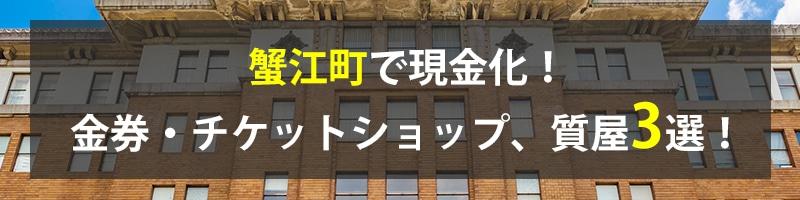 蟹江町で現金化!蟹江町の金券・チケットショップ、質屋3選!