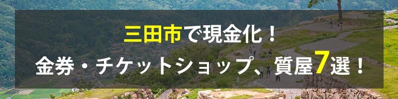三田市で現金化!三田市の金券・チケットショップ、質屋7選!