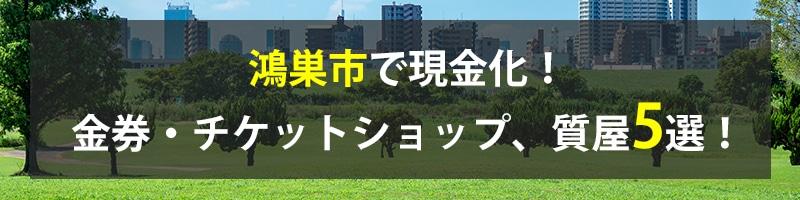 鴻巣市で現金化!鴻巣市の金券・チケットショップ、質屋5選!
