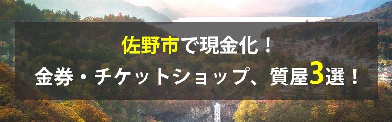 佐野市で現金化!佐野市の金券・チケットショップ、質屋3選!