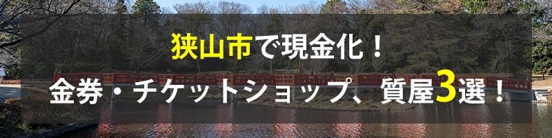 狭山市で現金化!狭山市の金券・チケットショップ、質屋3選!