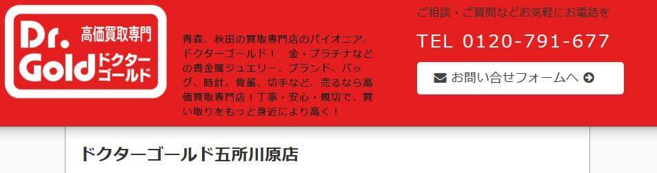 ドクターゴールド五所川原店
