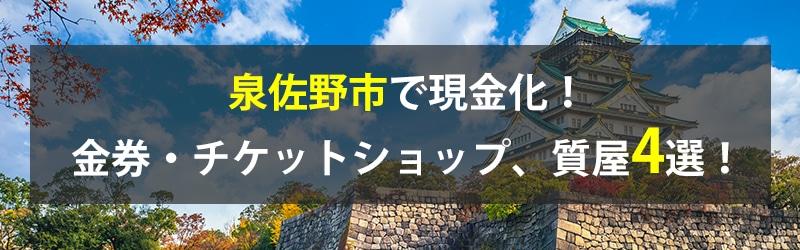 泉佐野市で現金化!泉佐野市の金券・チケットショップ、質屋4選!