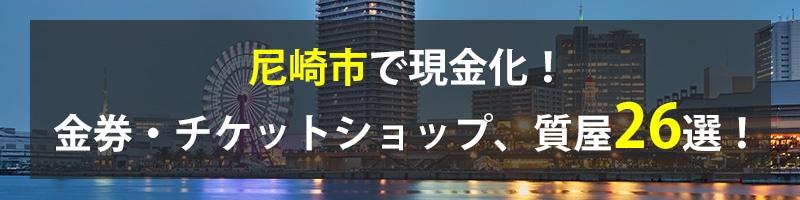 尼崎市で現金化!尼崎市の金券・チケットショップ、質屋26選!