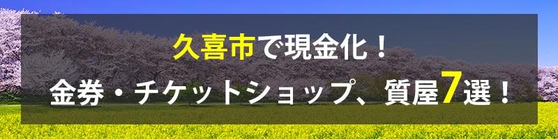 久喜市で現金化!久喜市の金券・チケットショップ、質屋7選!