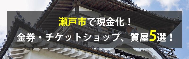 瀬戸市で現金化!瀬戸市の金券・チケットショップ、質屋5選!