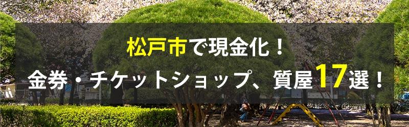 松戸市で現金化!松戸市の金券・チケットショップ、質屋17選!