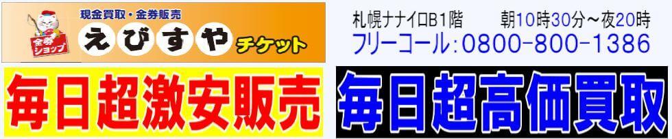 金券ショップえびすやチケット 札幌ナナイロ店