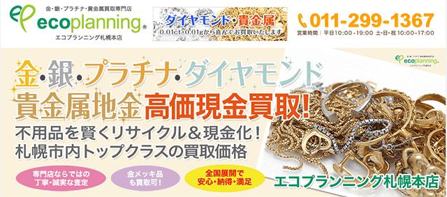 エコプランニング札幌本店