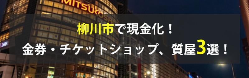 柳川市で現金化!柳川市の金券・チケットショップ、質屋3選!