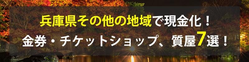 兵庫県その他の地域で現金化!兵庫県その他の地域の金券・チケットショップ、質屋7選!