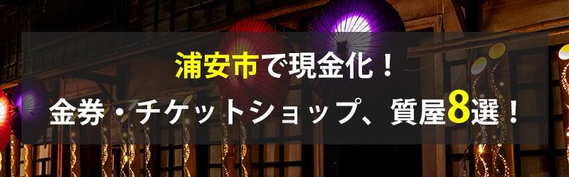 浦安市で現金化!浦安市の金券・チケットショップ、質屋8選!