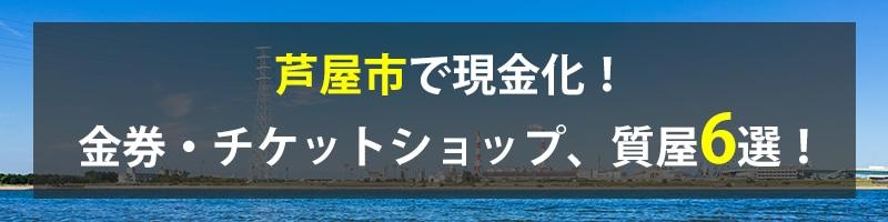 芦屋市で現金化!芦屋市の金券・チケットショップ、質屋6選!