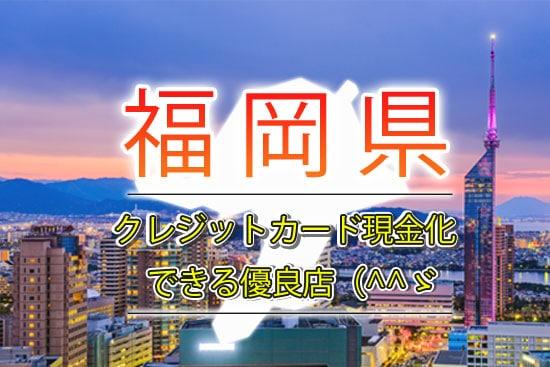 クレジットカード現金化 福岡
