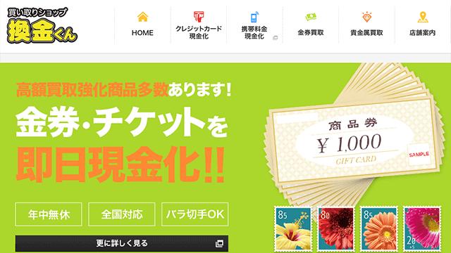 換金くん 清田区北野店