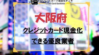クレジットカード現金化 大阪