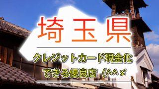 クレジットカード現金化 埼玉