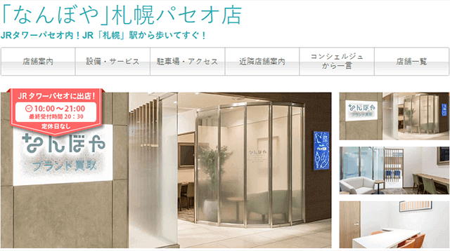 なんぼや 札幌パセオ店