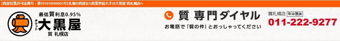 大黒屋 質札幌店