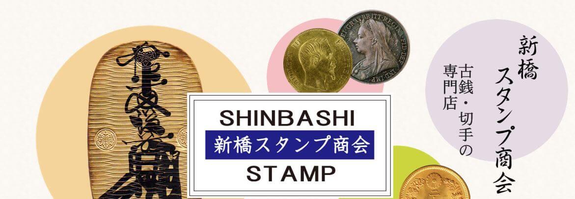新橋スタンプ商会 札幌支店