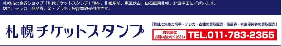 札幌チケットスタンプ 屯田四条店