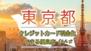 クレジットカード現金化 東京