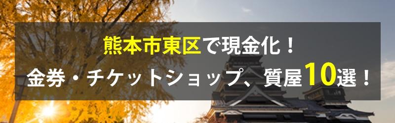 熊本市東区で現金化!熊本市東区の金券・チケットショップ、質屋10選!