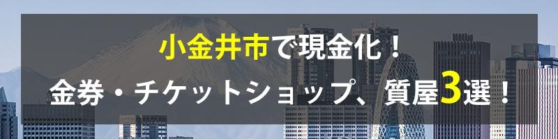 小金井市で現金化!小金井市の金券・チケットショップ、質屋3選!
