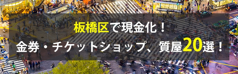 板橋区で現金化!板橋区の金券・チケットショップ、質屋20選!
