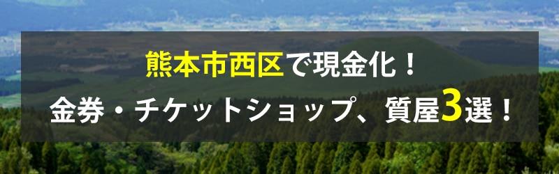 熊本市西区で現金化!熊本市西区の金券・チケットショップ、質屋3選!