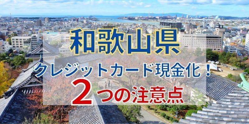 和歌山県でクレジットカード現金化!2つの注意点