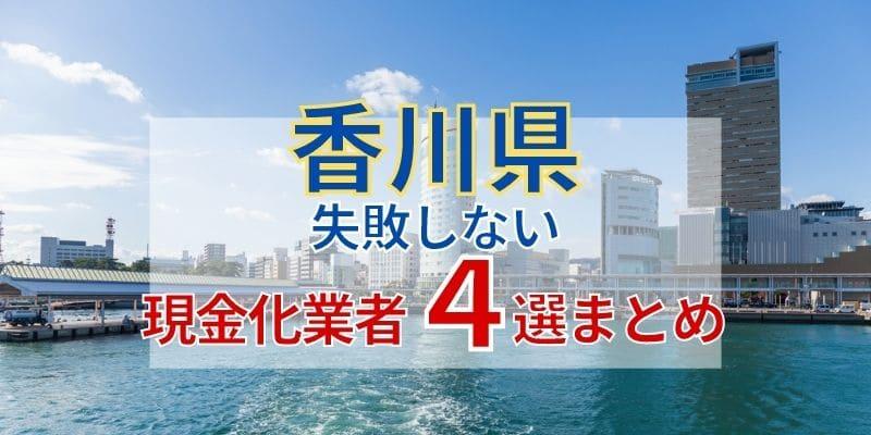 香川県の《失敗しない現金化業者4選》まとめ