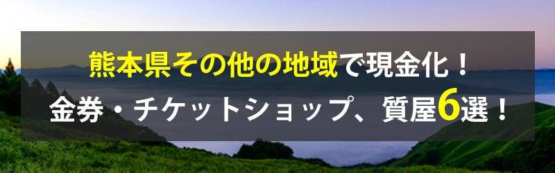 熊本県その他の地域で現金化!熊本県その他の地域の金券・チケットショップ、質屋6選!