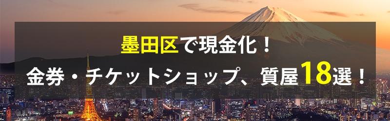墨田区で現金化!墨田区の金券・チケットショップ、質屋18選!