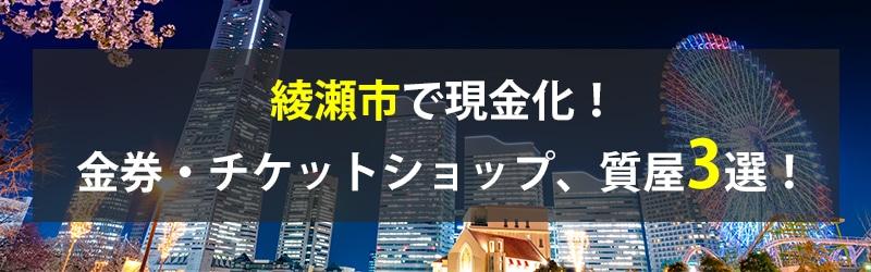 綾瀬市で現金化!綾瀬市の金券・チケットショップ、質屋3選!