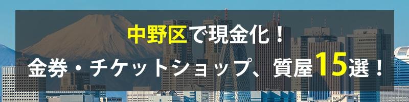 中野区で現金化!中野区の金券・チケットショップ、質屋15選!