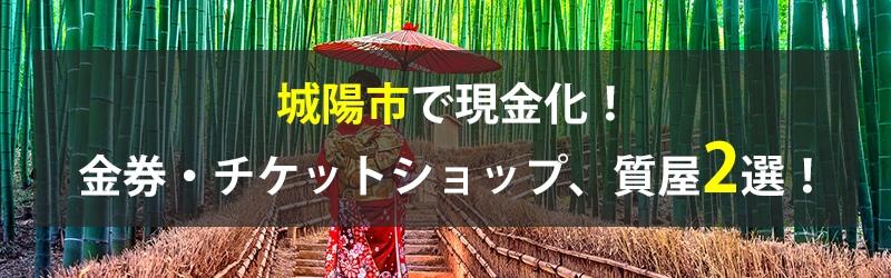 城陽市で現金化!城陽市の金券・チケットショップ、質屋2選!