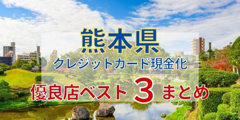 熊本県のクレジットカード現金化《優良店ベスト3》まとめ