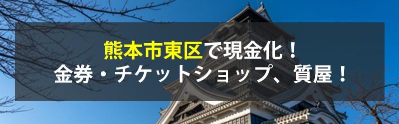 熊本市東区で現金化!熊本市東区の金券・チケットショップ、質屋!