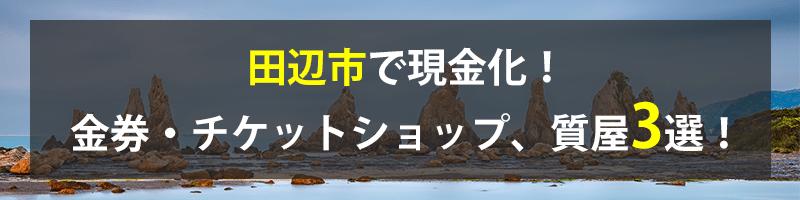 田辺市で現金化!田辺市の金券・チケットショップ、質屋3選!