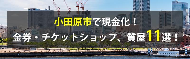 小田原市で現金化!小田原市の金券・チケットショップ、質屋11選!