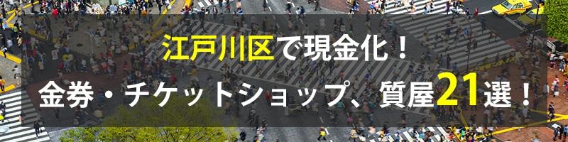 江戸川区で現金化!江戸川区の金券・チケットショップ、質屋21選!