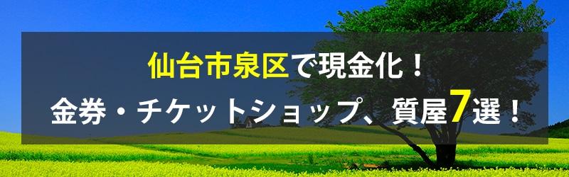 仙台市泉区で現金化!仙台市泉区の金券・チケットショップ、質屋7選!