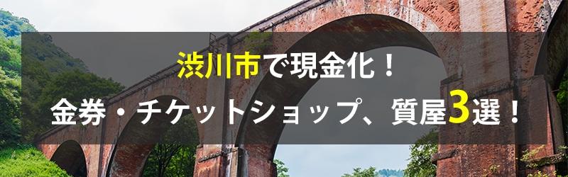 渋川市で現金化!渋川市の金券・チケットショップ、質屋3選!